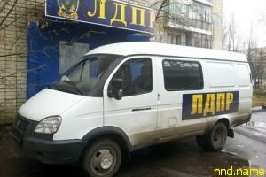 ЛДПР в Пензе бесплатно окажет услугу по перевозке грузов