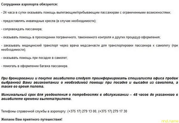 Колясочник подал в суд на Национальный аэропорт Минск