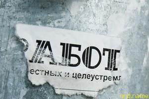 Нечестная реклама, написанная мелким шрифтом, «разводит» белорусов на деньги