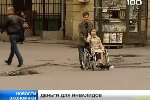 Деньги для инвалидов - Протезы и коляски с подвохом!