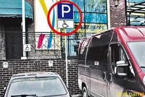 Дырка в ПДД РФ - парковка под знаком «Инвалиды»