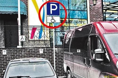 парковка под знаком инвалид