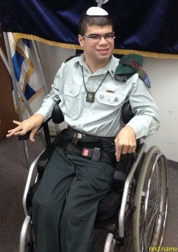 Капитан Йехонатан Коэн, офицер с церебральным параличом