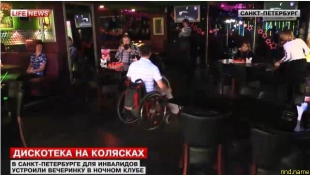 В Петербурге организовали дискотеки для колясочников