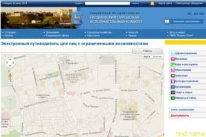 Гродно: онлайн-путеводитель для людей с инвалидностью