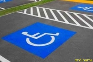 Оштрафованы паркующиеся на местах для инвалидов