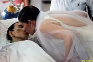 Свадьба умирающего от рака Роуден и Лайзел