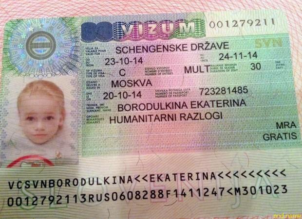В паспорте красивая зелененькая шенгенская виза, аж на целый месяц – вот подарок