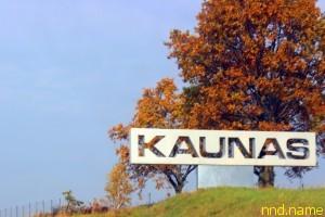 Изюминки литовского Каунаса