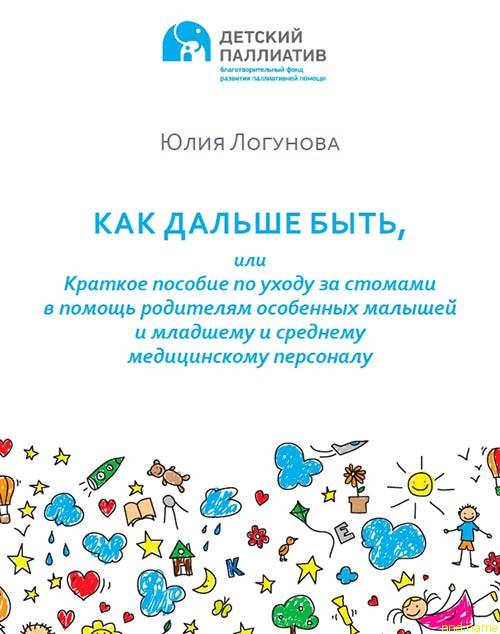 Обложка книги; фото с сайта rcpcf.ru