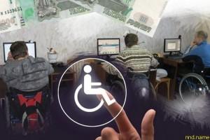 100 тысяч рублей за рабочее место для инвалида