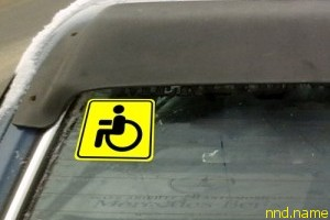 Инвалиды Хакасии смогут обучиться в автошколе за полцены