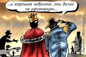 Россия, вперед! Ногами - Вымирание как устоявшийся образ жизни