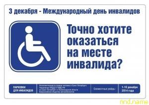 Петербургских водителей потеснили с парковок для инвалидов