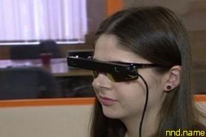 Петербургские инженеры придумали 3D-очки для слепых людей