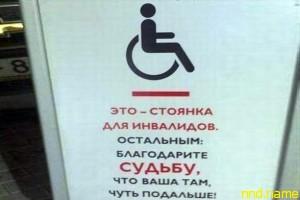 Волжан просят не занимать парковки для инвалидов