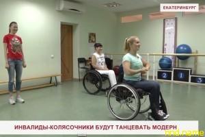 Модерн на ногах и на колясках: инклюзивная школу танцев