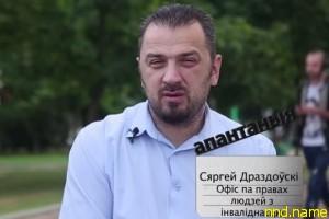 Сергей Дроздовский, координатор просветительского правозащитного учреждение «Офис по правам людей с инвалидностью»