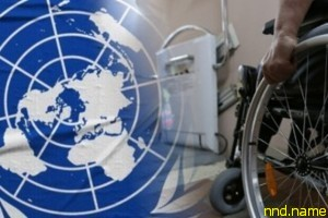 Ратификация Конвенции о правах инвалидов потребует действий, о которых еще и не задумывались