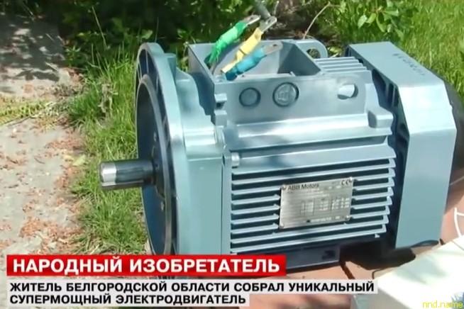 """элетромобильный двигатель """"Славянка"""""""