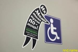 В Питере у значка «инвалид» появилась мама