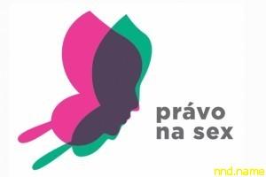 Проект «Право на секс» делает первые шаги в Чехии