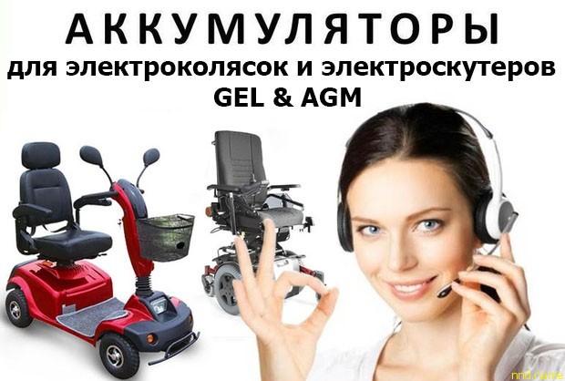 Гелевые аккумуляторы для электроколясок и электроскутеров в Беларуси