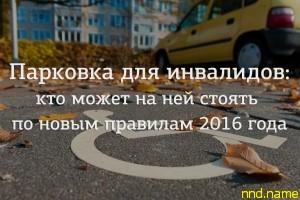 Парковка для инвалидов: кто может на ней стоять по новым правилам 2016 года