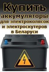 Купить аккумуляторы для электроколясок и электроскутеров в Беларуси