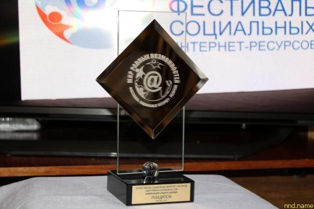 Кубок VII фестиваля социальных интернет-ресурсов «Мир равных возможностей»