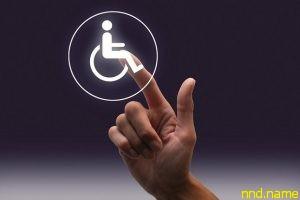 Проект концепции федерального реестра инвалидов внесен в Правительство России