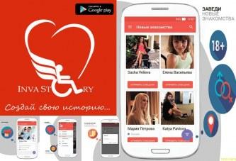 InvaStory — новое приложение на Google Play Market