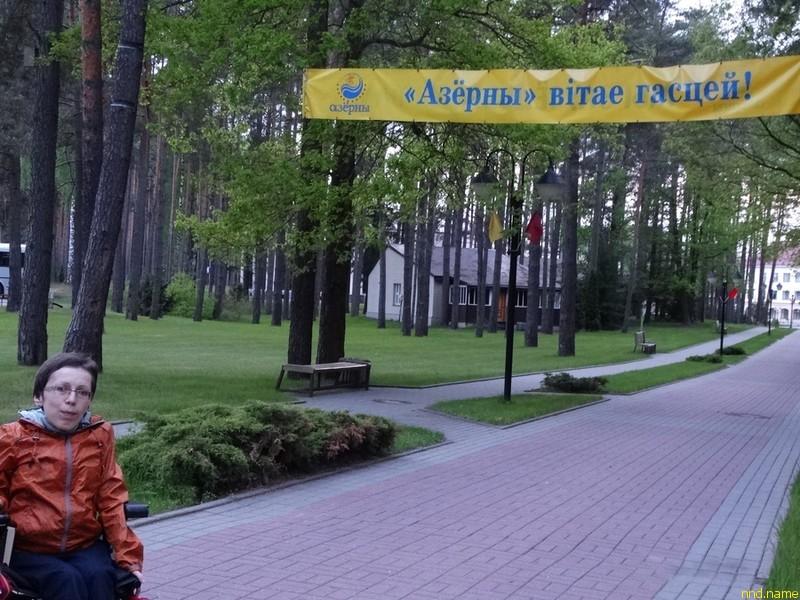 Дарья Лис – Санаторий Озерный