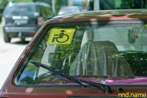 Госдума РФ отказалась отменять транспортный налог для инвалидов