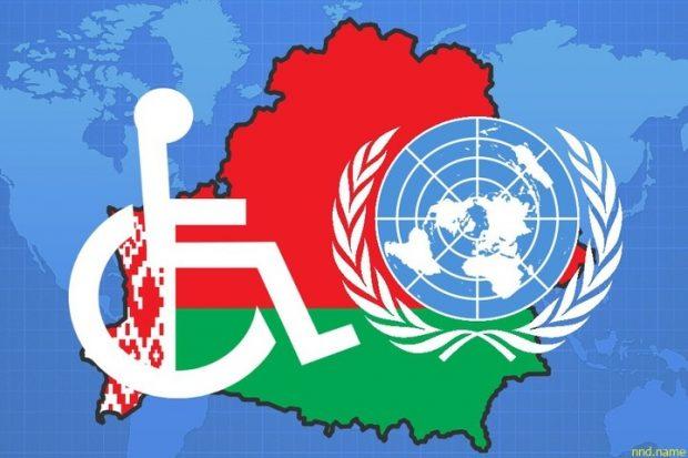 Беларусь ратифицировала Конвенцию о правах инвалидов