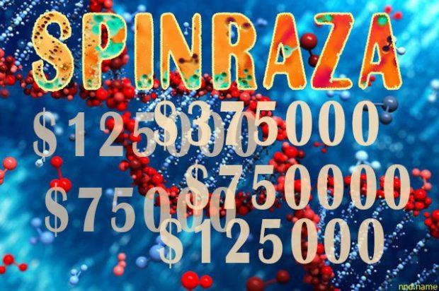 Spinraza предварительная цена лечения СМА