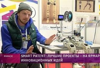 Smart Patent проходит в Минске