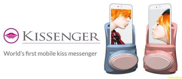Kissenger -  передача поцелуе на расстоянии