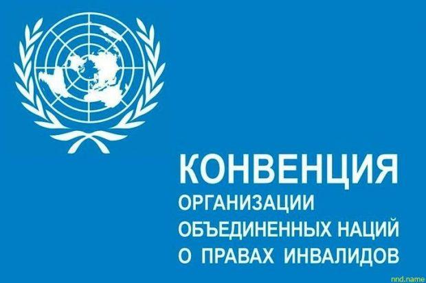 Беларусь - реализация норм Конвенции о правах инвалидов
