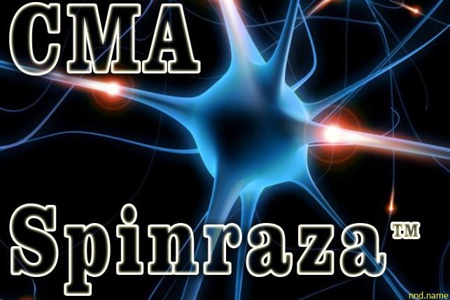 Spinraza первое лекарство от СМА