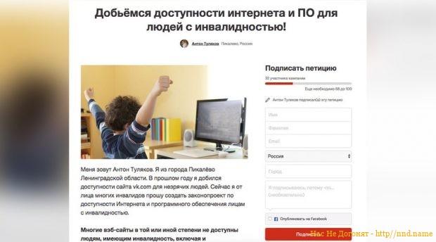 Антон Туляков требует адаптировать Рунет для слепых