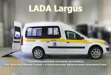 LADA Largus для транспортировки колясочника