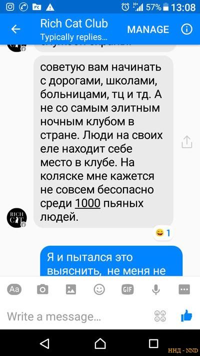 Источник: страница Саши Авдевича в Фейсбуке