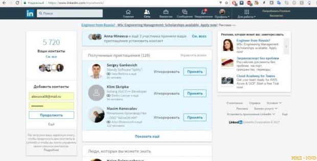 Профиль Александра Макарчука в LinkedIn