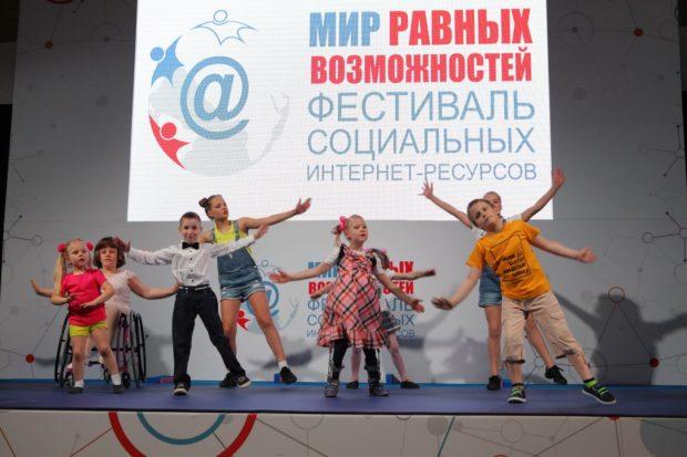 VIII Фестиваль социальных Интернет – ресурсов «Мир равных возможностей»