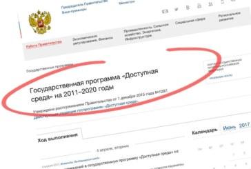 Генпрокуратур Юрий Чайка вступился за инвалидов