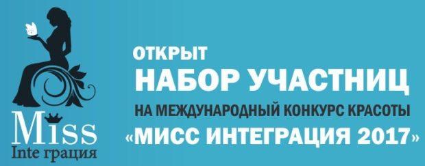 """Международный конкурс красоты для девушек колясочниц """"Мисс Интеграция"""""""