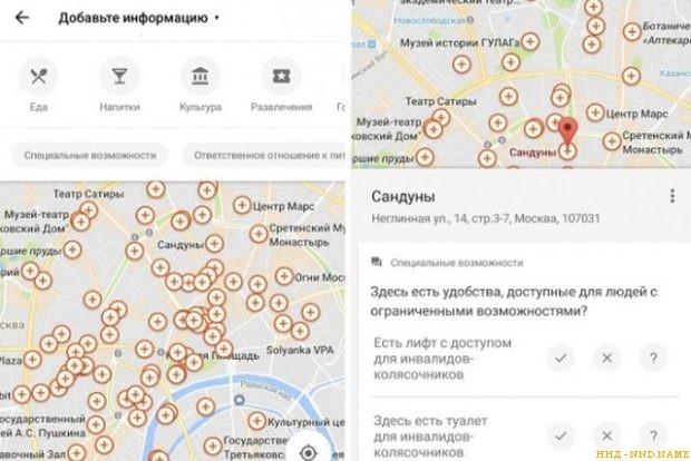 Google добавил в Карты информацию для инвалидов колясочников
