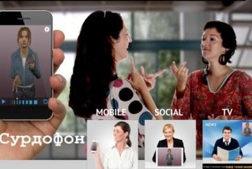 Сурдофон — для коммуникаций глухих и слышащих людей