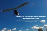 Мне бы в небо — Полеты с неограниченными возможностями